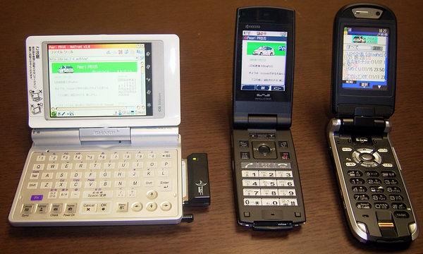 モバイル機器
